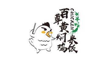 百草黃燜雞LOGO設計