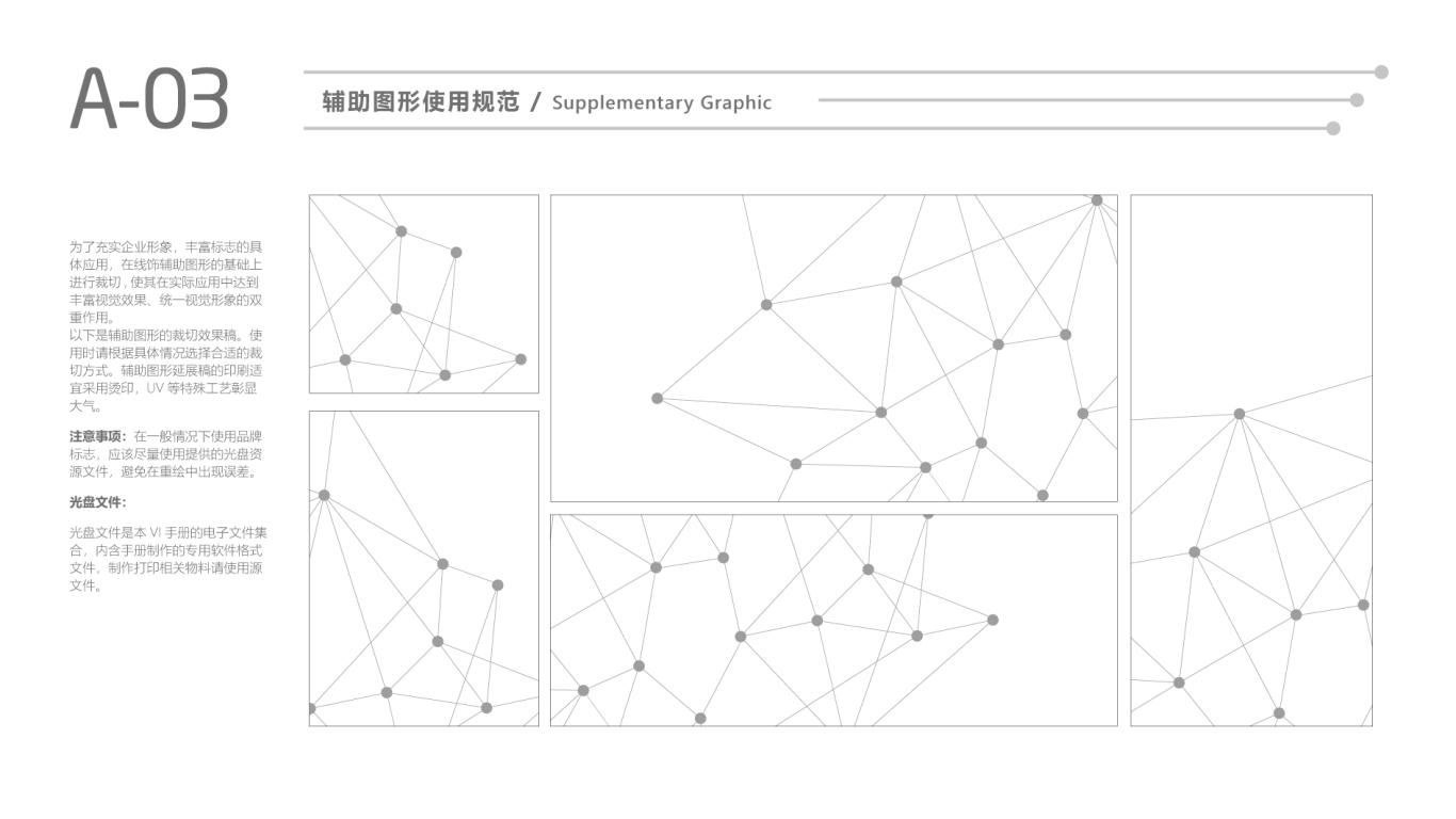 安信智控VI设计中标图7