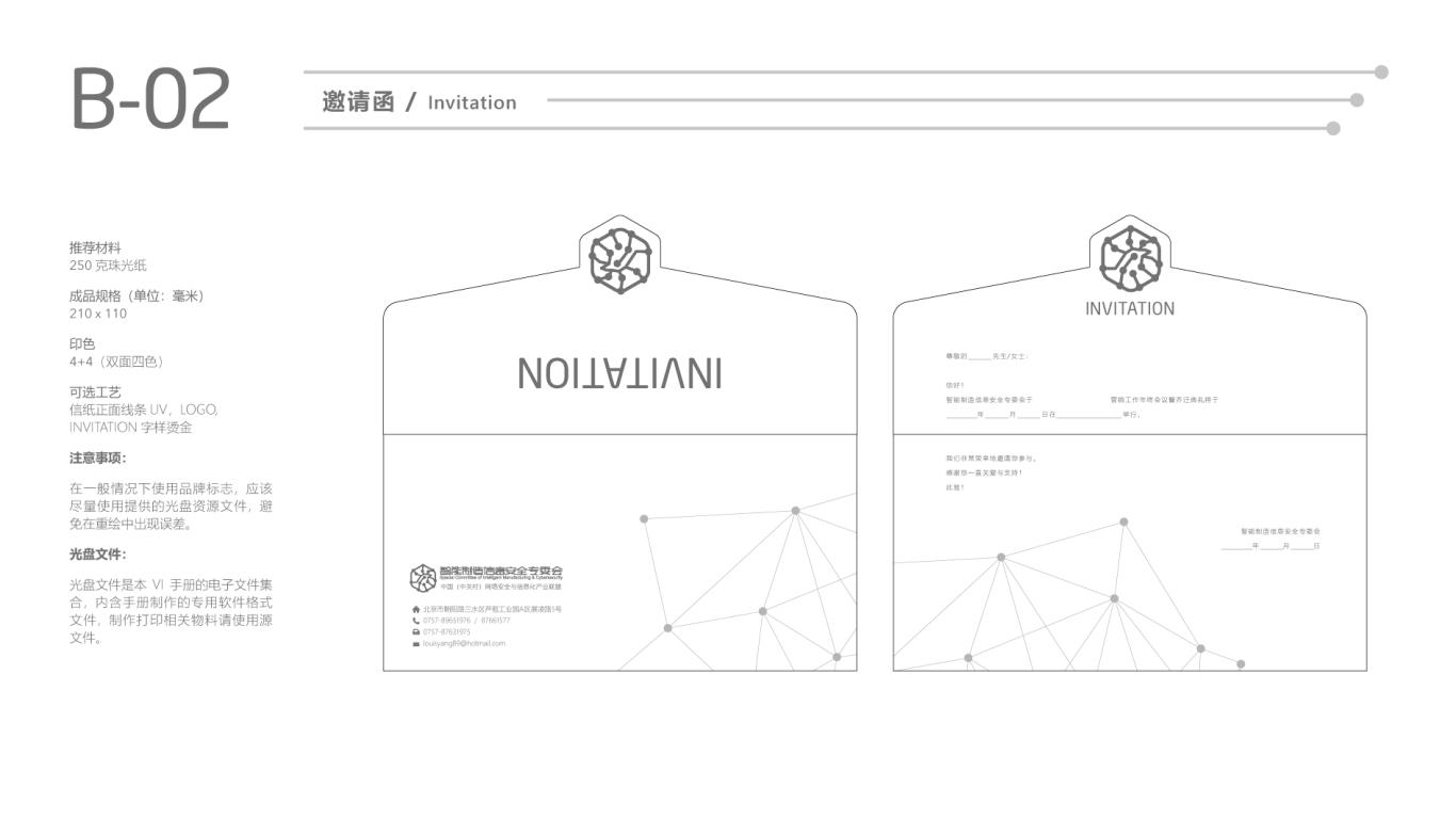 安信智控VI设计中标图2
