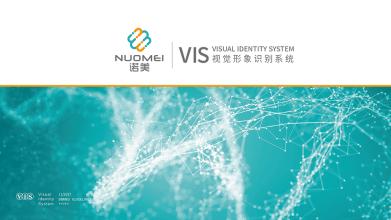 諾美(VI)VI設計