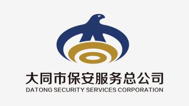 大同市保安服務總公司LOGO設計