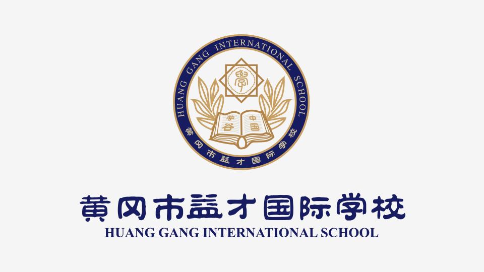 黄冈市益才国际学校