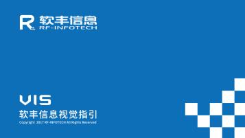 软丰信息VI乐天堂fun88备用网站