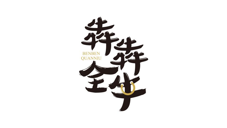 犇犇全牛火锅品牌LOGO设计