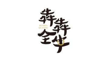 犇犇全牛火锅品牌LOGO乐天堂fun88备用网站