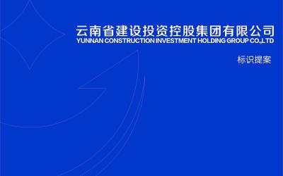 云南建设投资控股集团