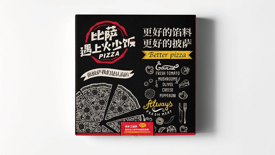 比萨遇上火少饭包装设计