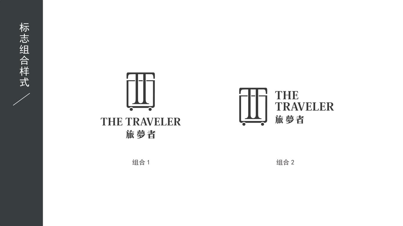 旅夢者品牌LOGO设计中标图2