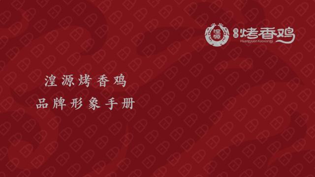 王家食品开发有限公司~湟源烤香鸡VI设计入围方案0