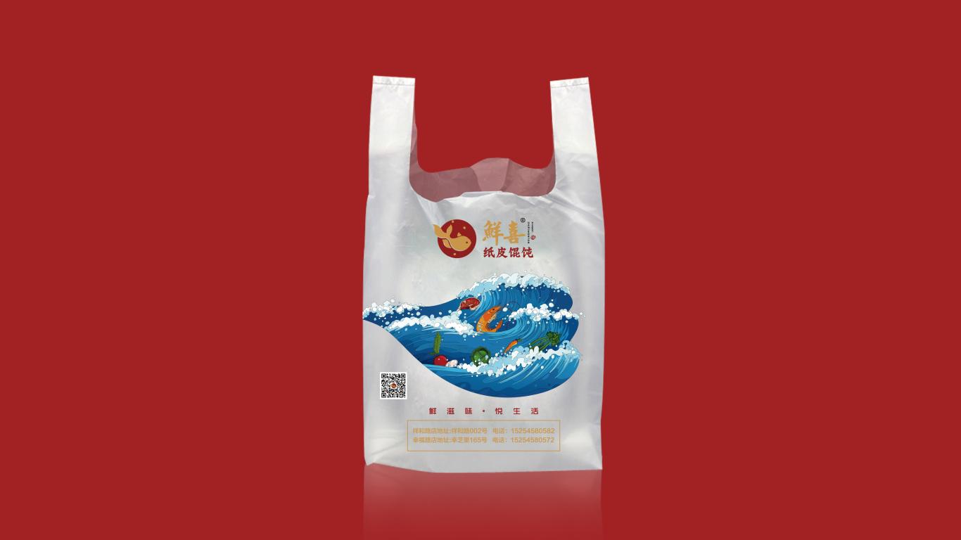 鲜喜纸皮馄饨包装设计中标图2