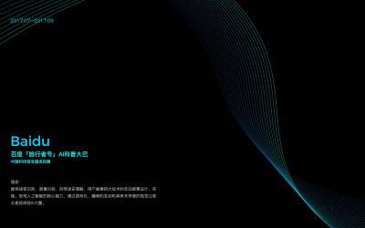 baidu-AI科普大巴