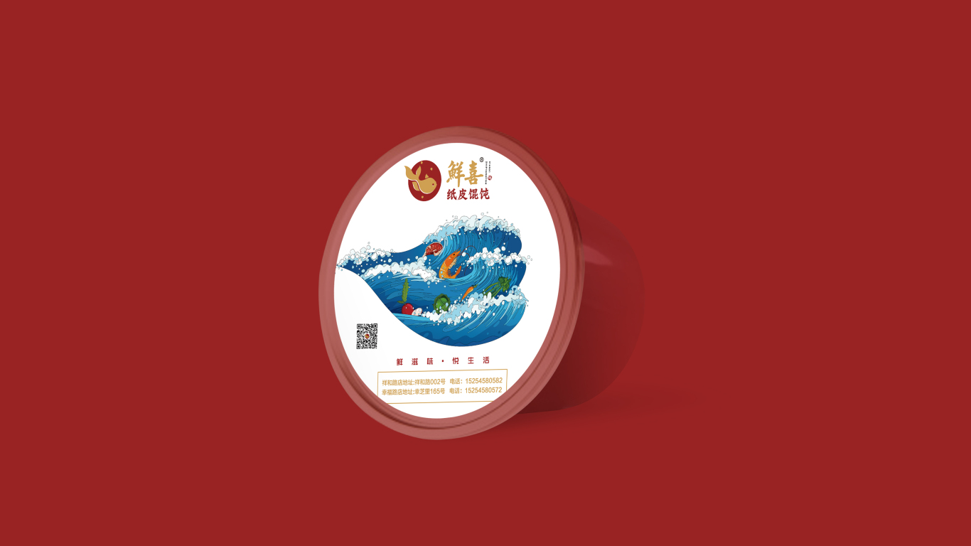 鲜喜纸皮馄饨包装设计中标图0