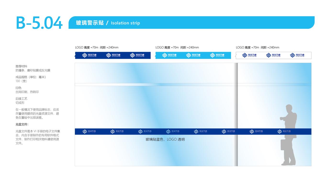 海润天睿品牌VI设计中标图16