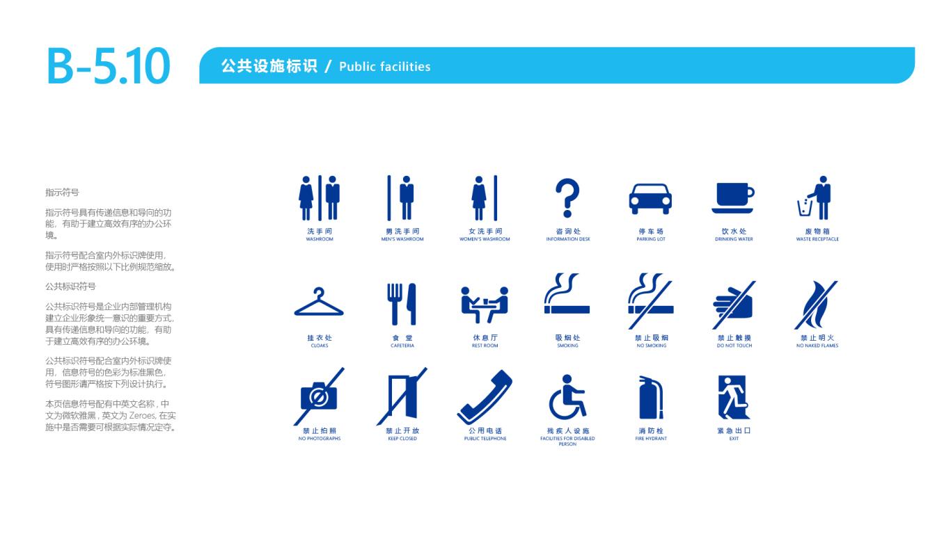 海润天睿品牌VI设计中标图10