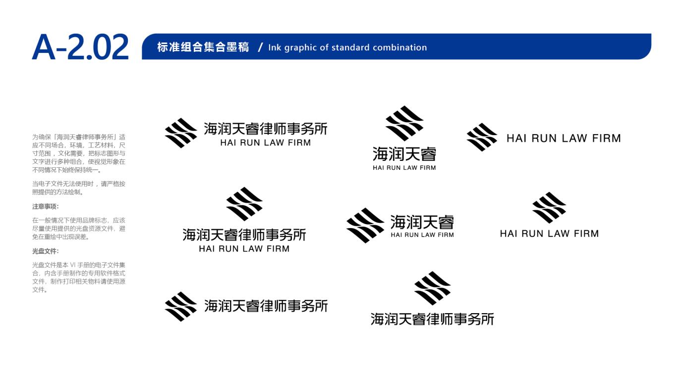 海润天睿品牌VI设计中标图70