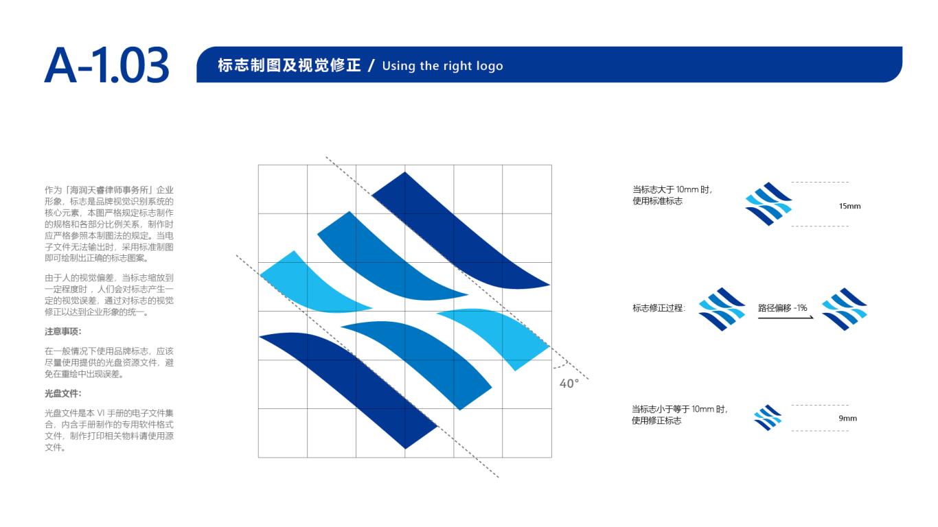 海润天睿品牌VI设计中标图75