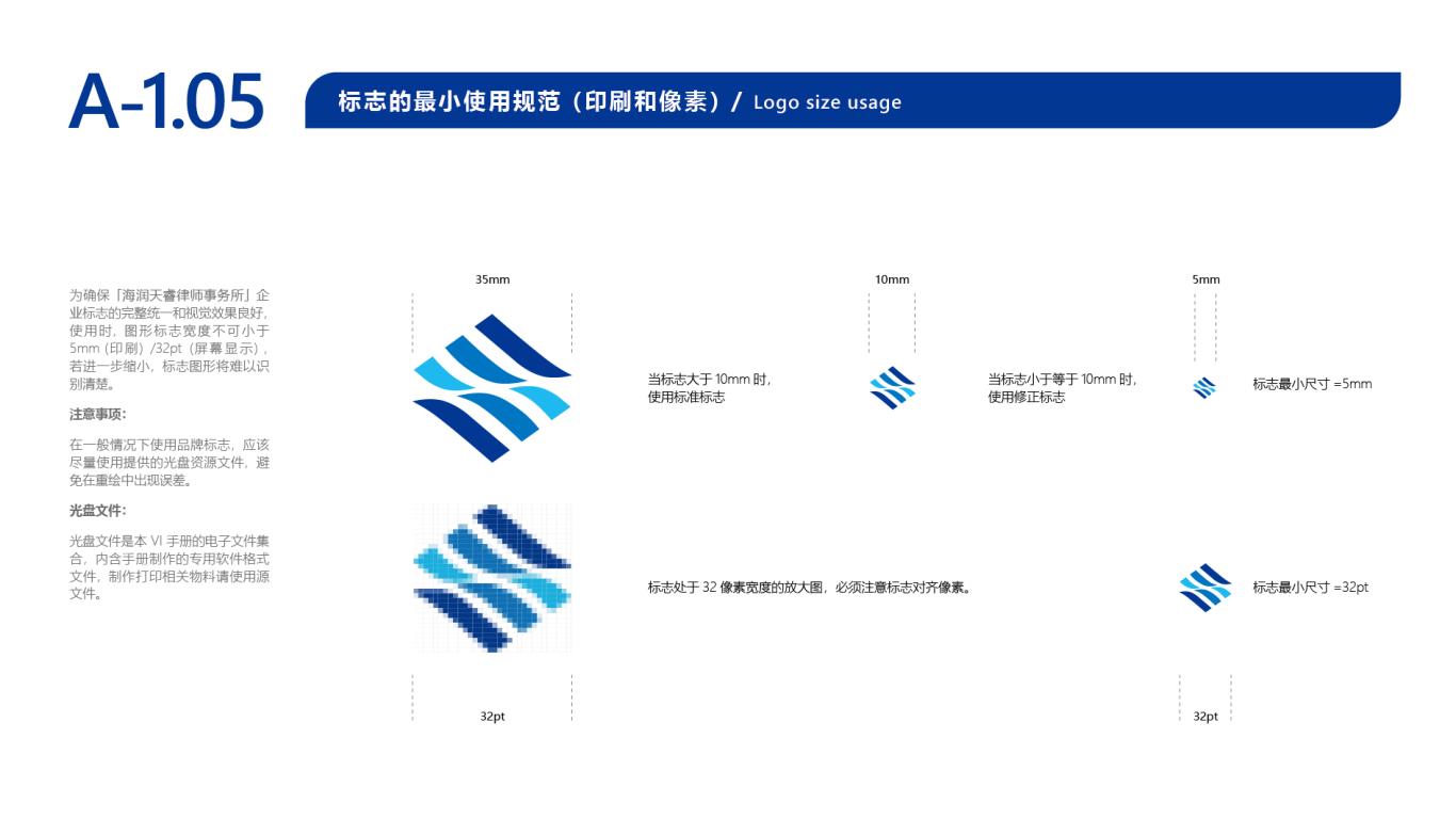 海润天睿品牌VI设计中标图74