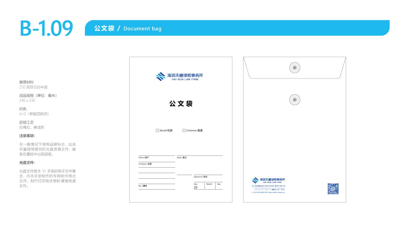 海润天睿品牌VI设计中标图40