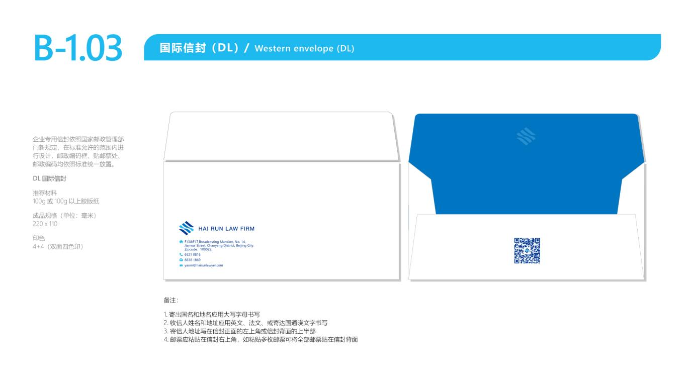 海润天睿品牌VI设计中标图46