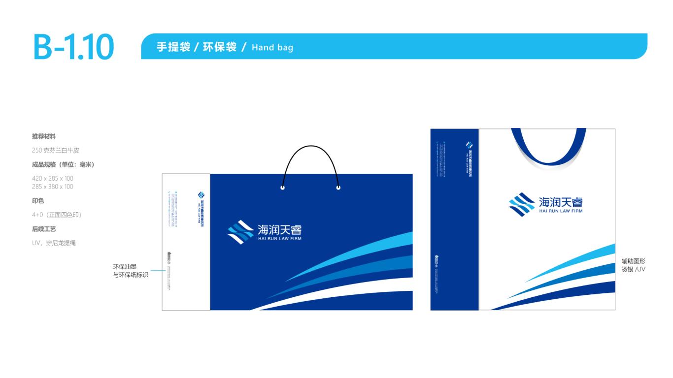 海润天睿品牌VI设计中标图39