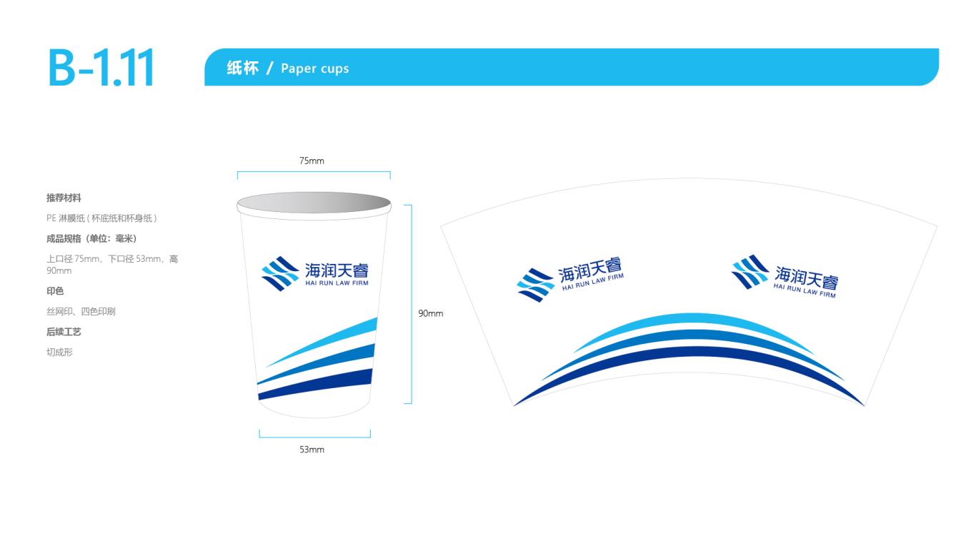 海润天睿品牌VI设计中标图38