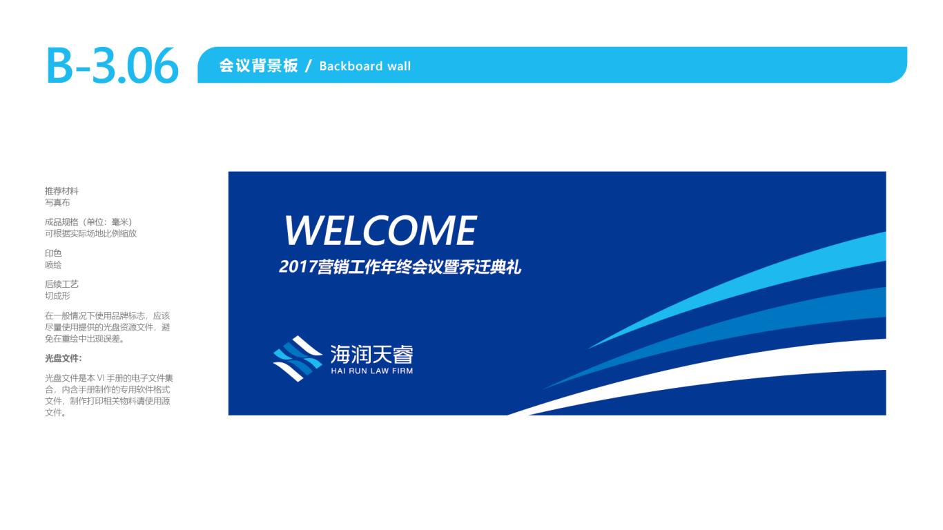 海润天睿品牌VI设计中标图24
