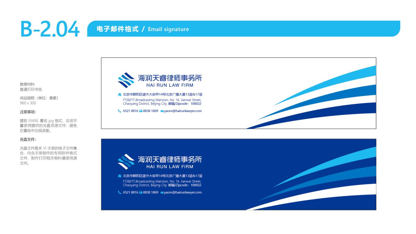 海润天睿品牌VI设计中标图31