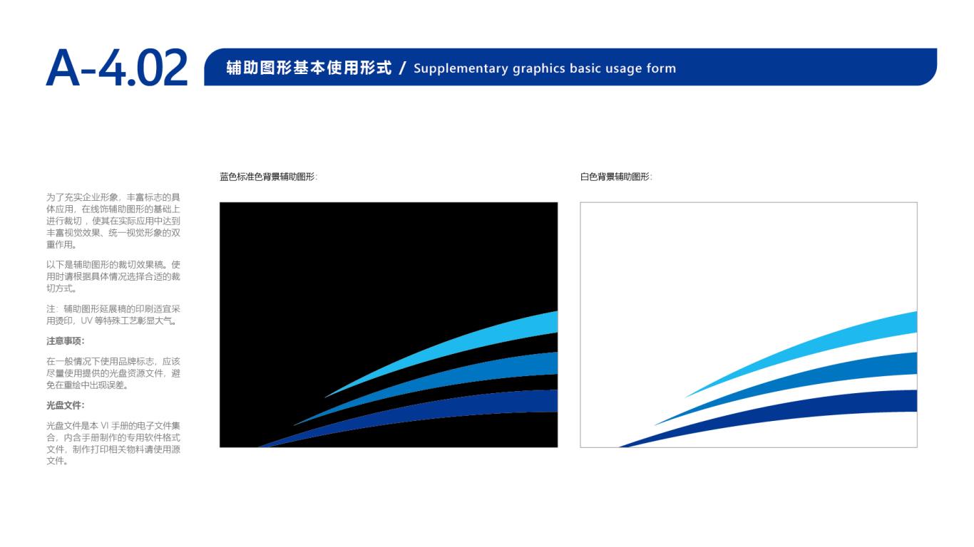 海润天睿品牌VI设计中标图59