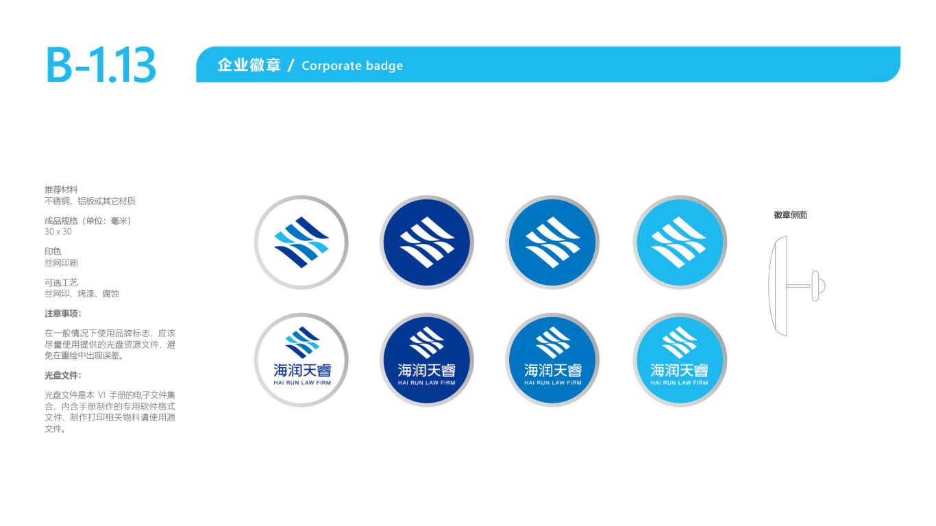 海润天睿品牌VI设计中标图36