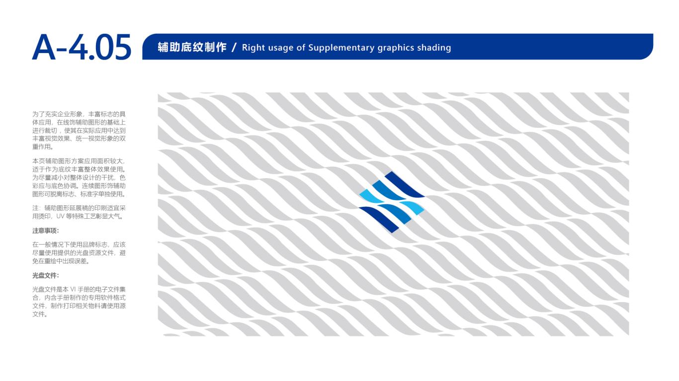 海润天睿品牌VI设计中标图56