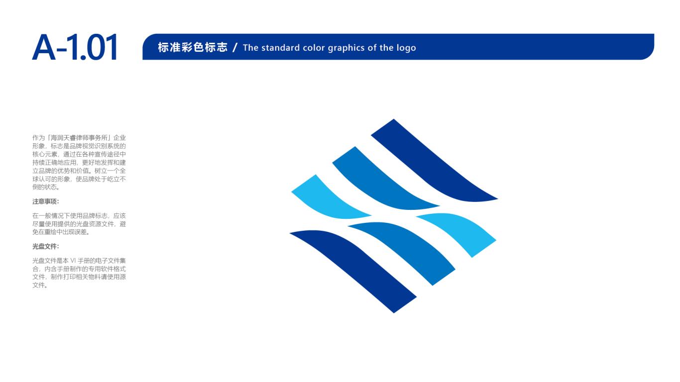 海润天睿品牌VI设计中标图77