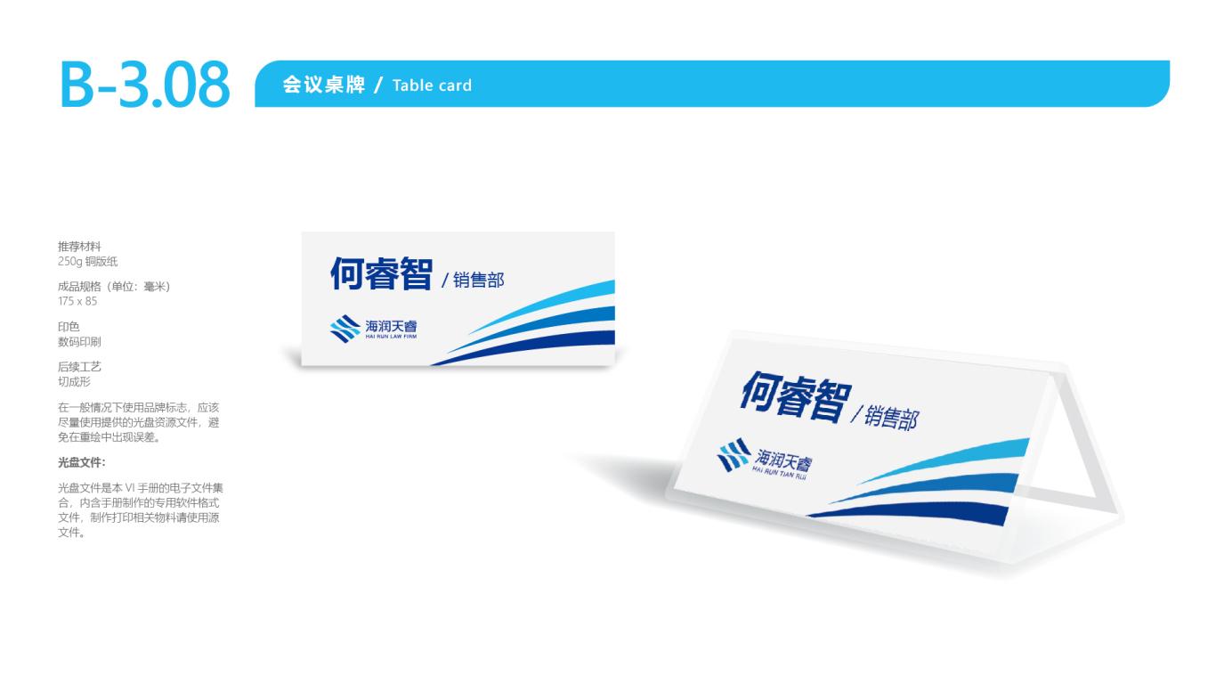 海润天睿品牌VI设计中标图22