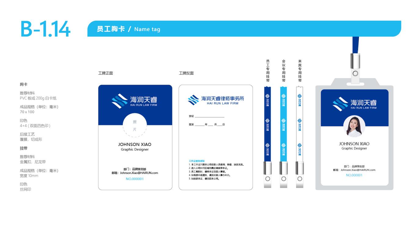 海润天睿品牌VI设计中标图35