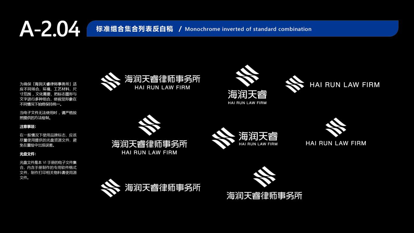 海润天睿品牌VI设计中标图69