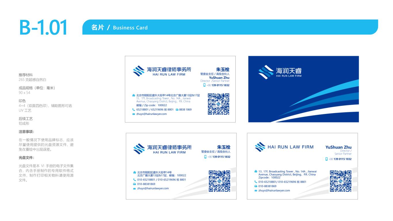 海润天睿品牌VI设计中标图48