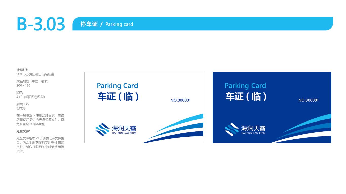 海润天睿品牌VI设计中标图27