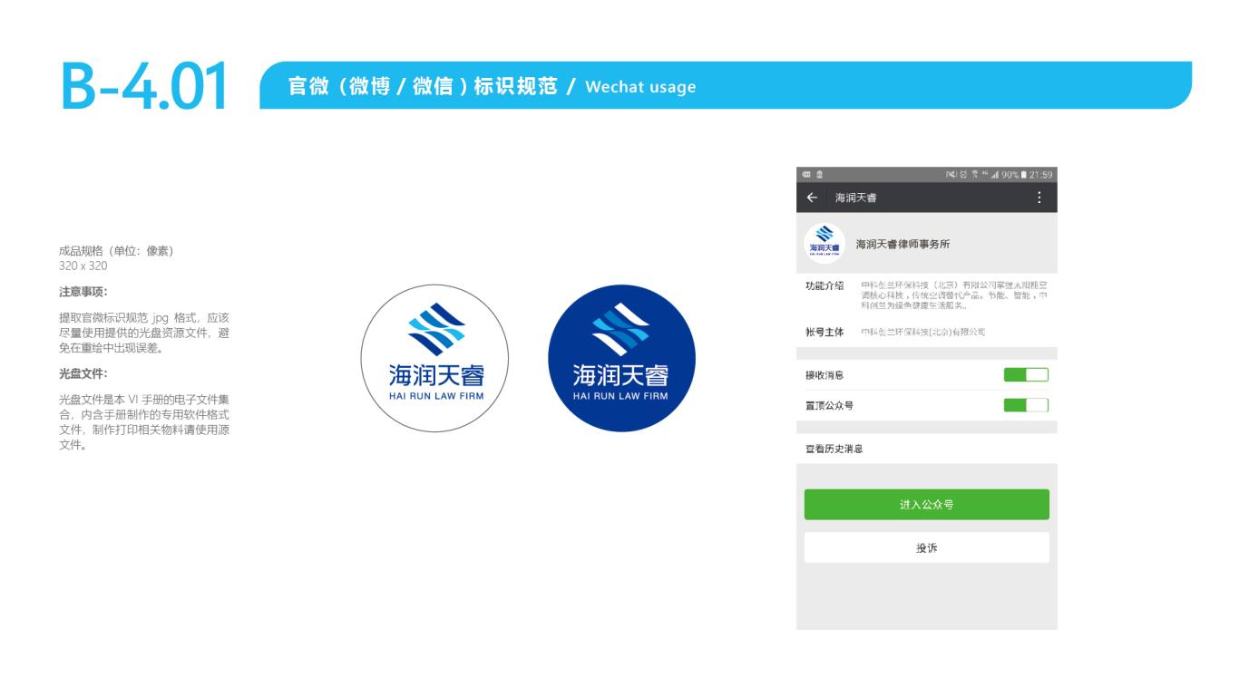 海润天睿品牌VI设计中标图21
