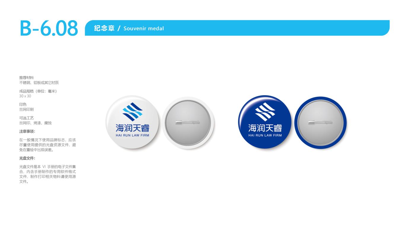 海润天睿品牌VI设计中标图2