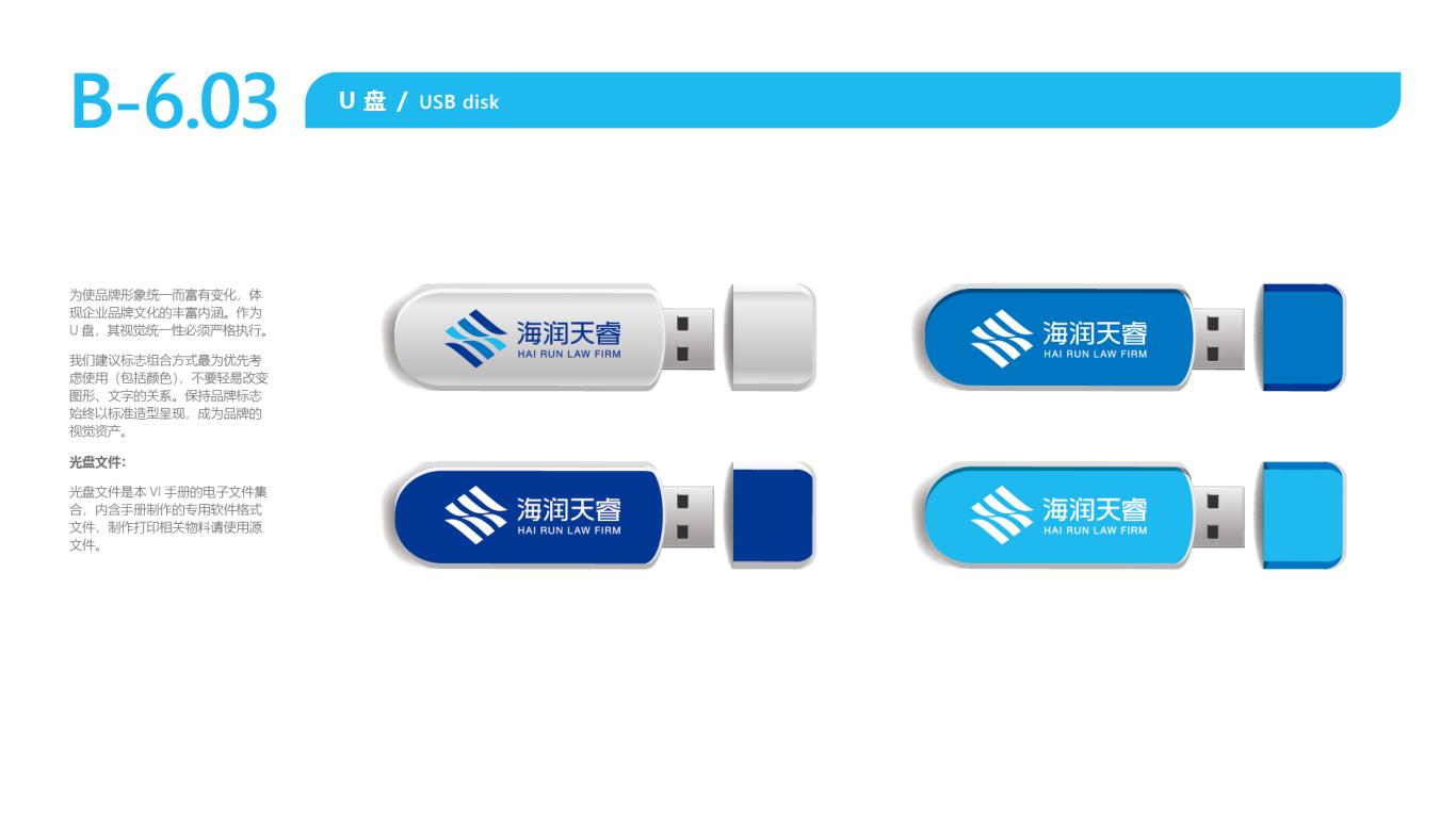 海润天睿品牌VI设计中标图7