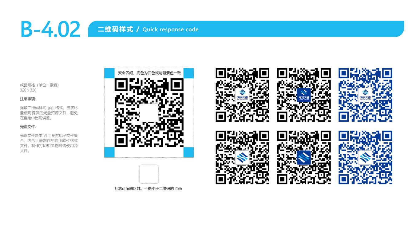 海润天睿品牌VI设计中标图20