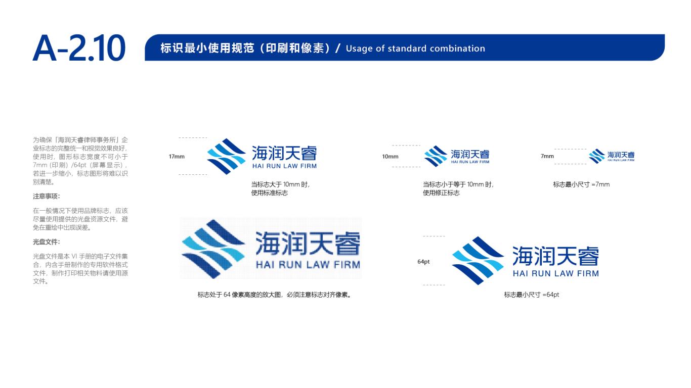 海润天睿品牌VI设计中标图63