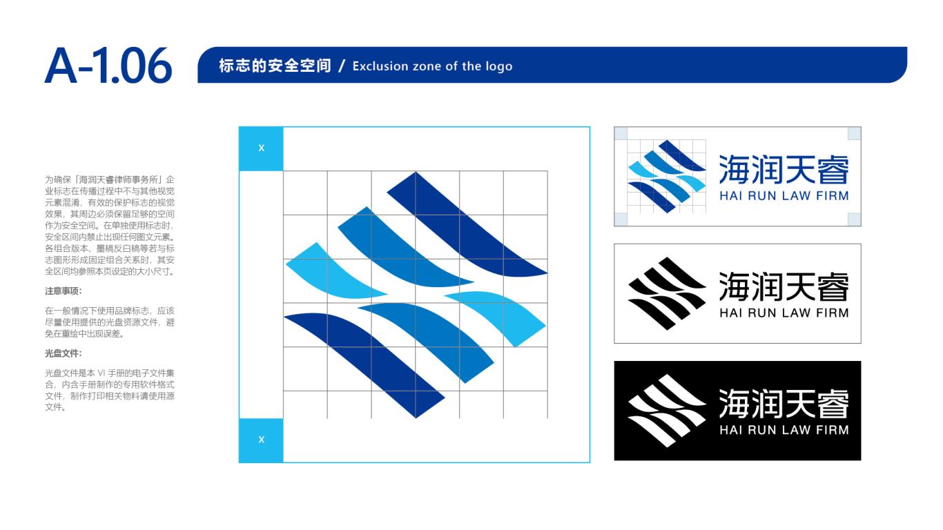 海润天睿品牌VI设计中标图72