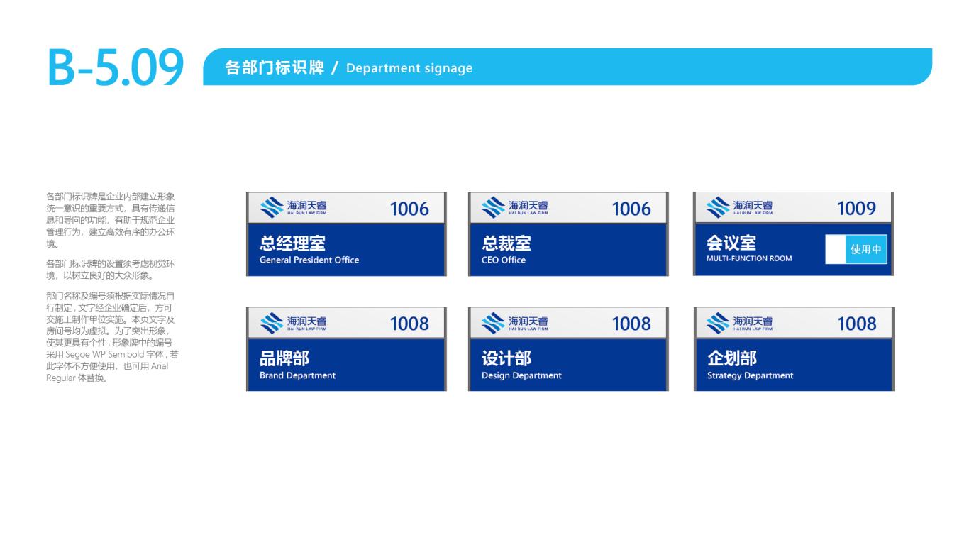 海润天睿品牌VI设计中标图11