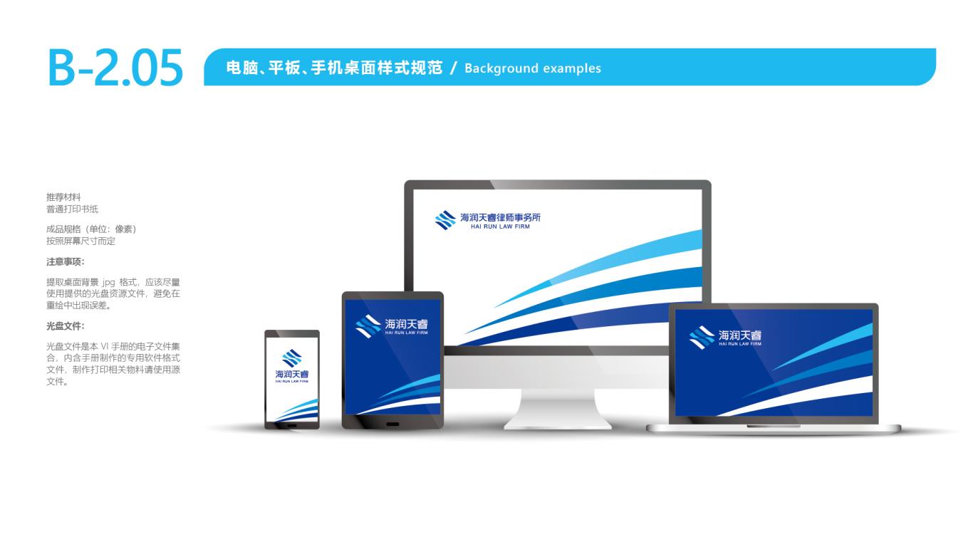 海润天睿品牌VI设计中标图30