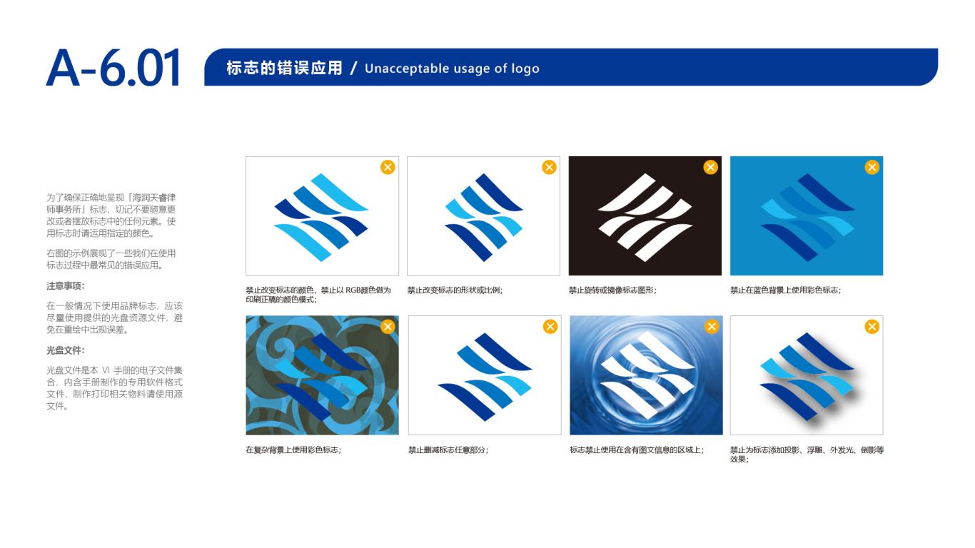 海润天睿品牌VI设计中标图52