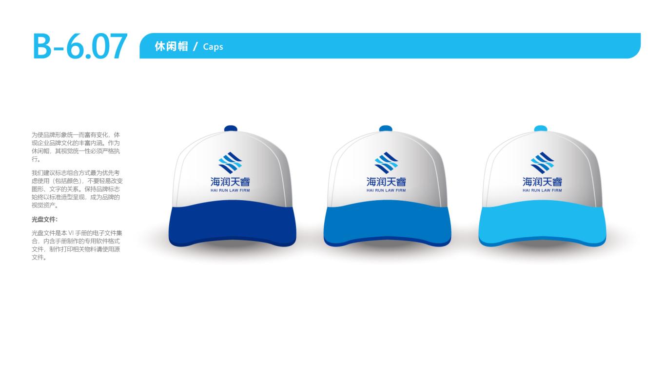 海润天睿品牌VI设计中标图3
