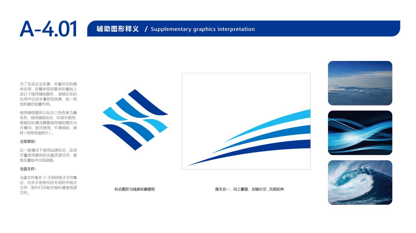海润天睿品牌VI设计中标图60