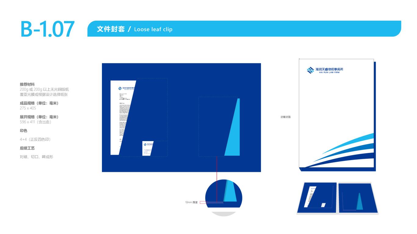 海润天睿品牌VI设计中标图42