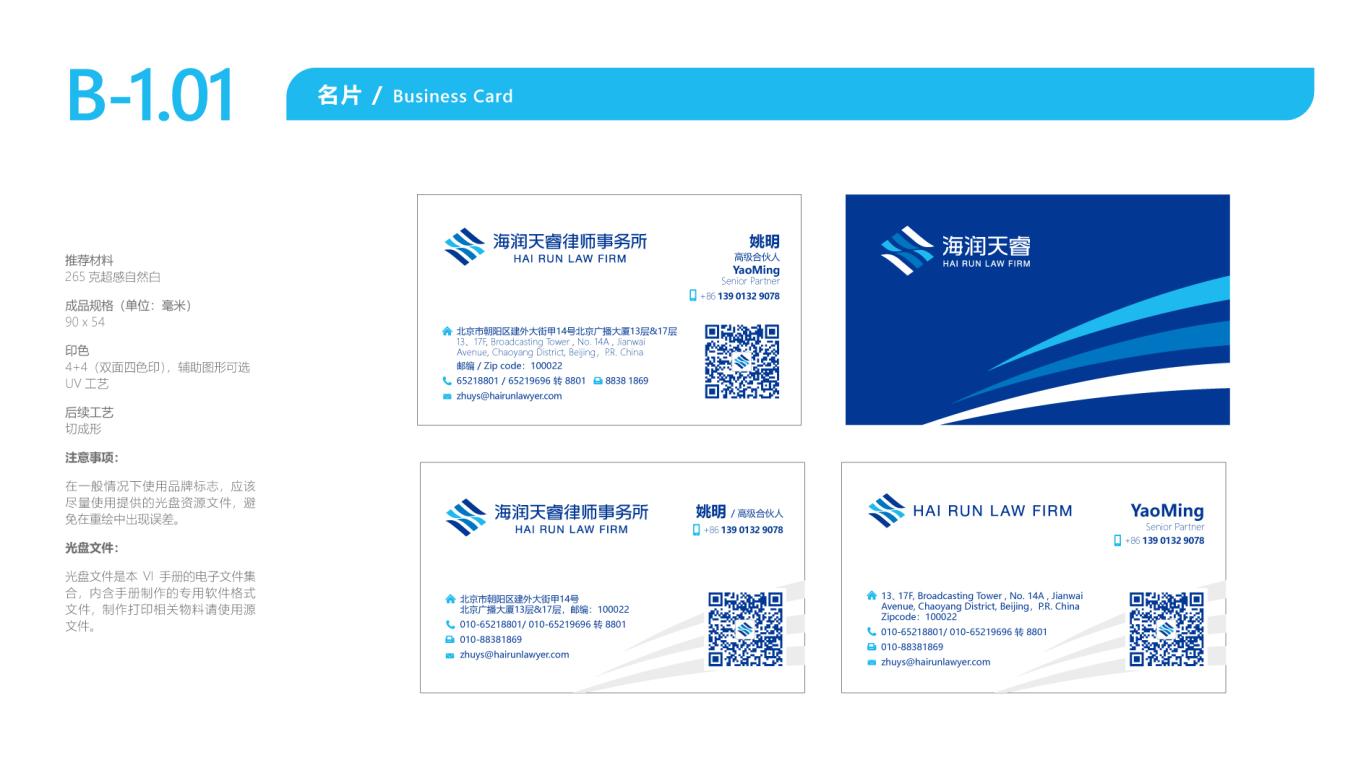海润天睿品牌VI设计中标图49
