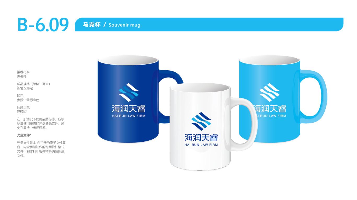 海润天睿品牌VI设计中标图1